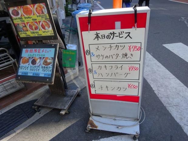 レストランベア@稲荷町 (4)