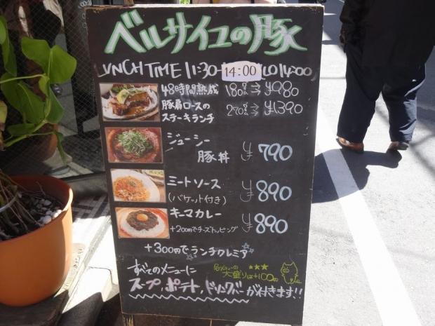 ベルサイユの豚@九段下 (5)