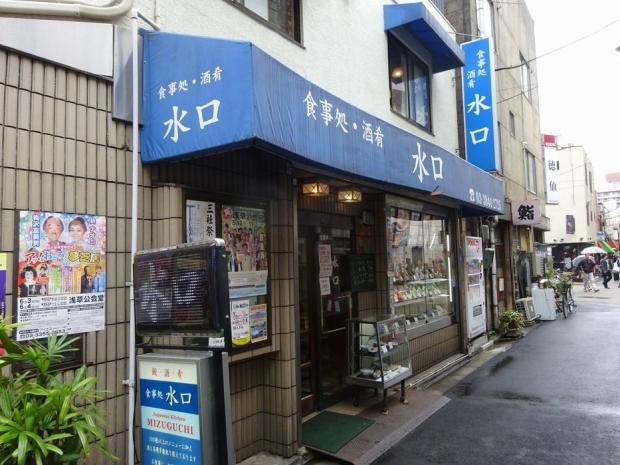 水口食堂@浅草 (1)