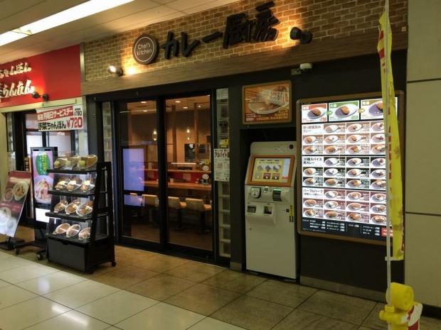 カレー厨房@赤羽駅 (3)