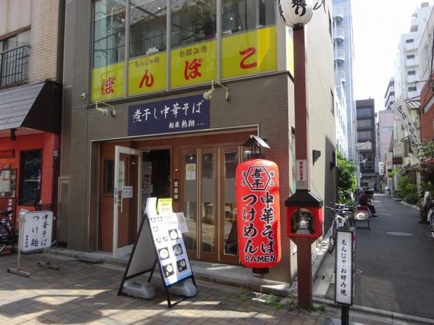 麺屋熱翔@浅草 (1)