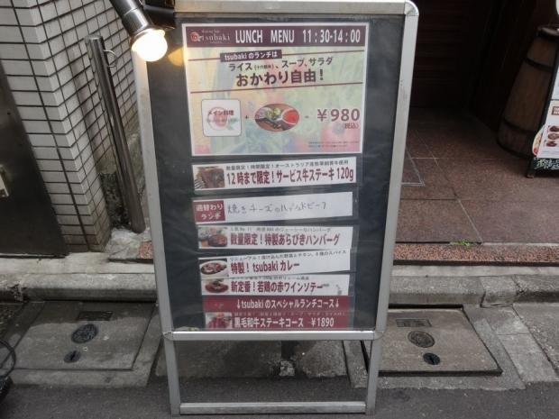ツバキ@九段下 (3)