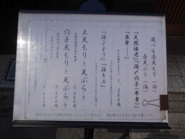 膳@九段下 (4)
