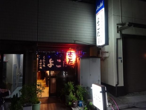 よこた@浅草 (9)