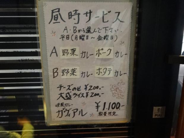 ガヴィアル@神保町 (1)