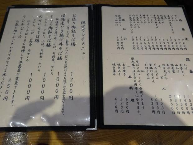 たかせ@神保町 (3)
