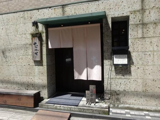 たかせ@神保町 (6)