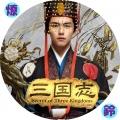 三国志 Secret of Three Kingdoms①刘平