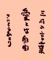 斎藤一人 ブログ