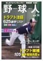野球人vol.14