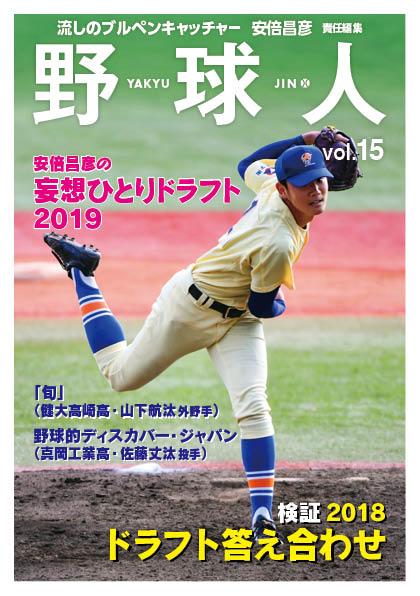 野球人vol.15