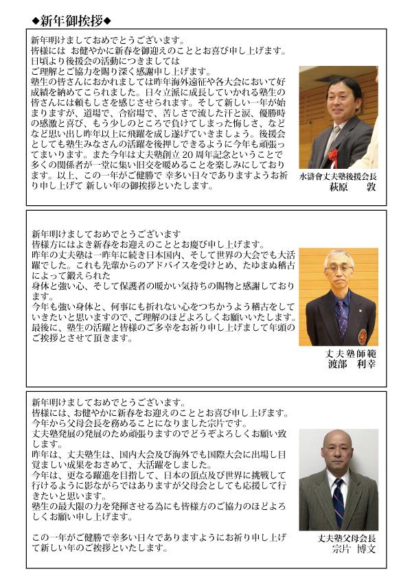 丈夫通信1月号2019-02