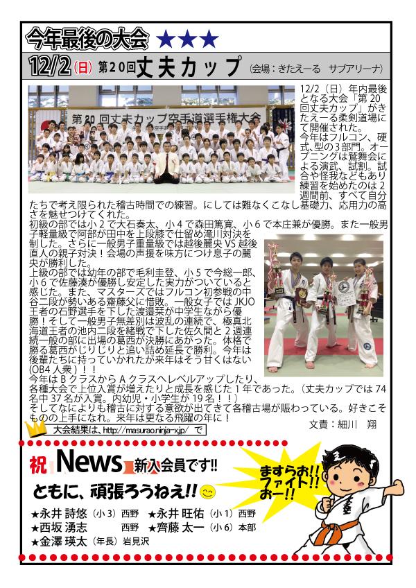 丈夫通信1月号2019-03