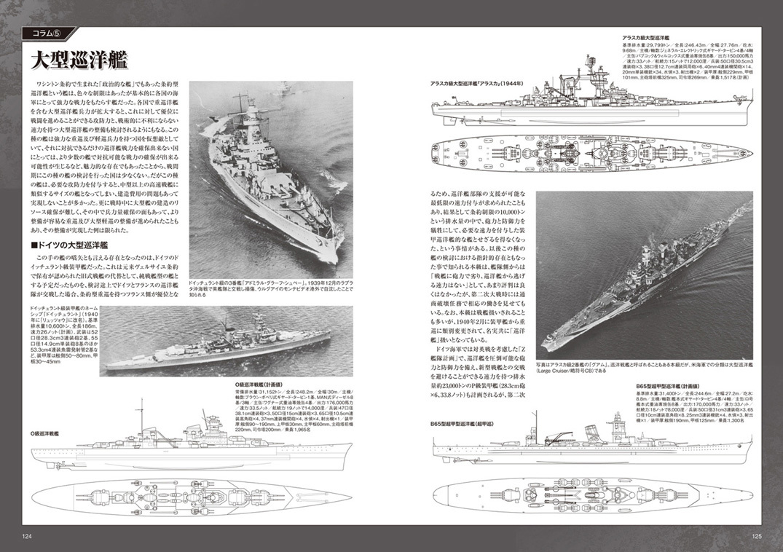 124-125_WW2CRS.jpg