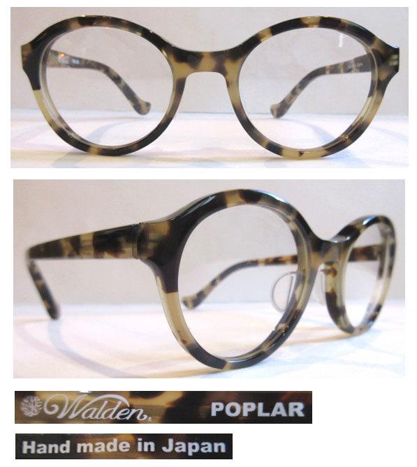 walden poplar pm
