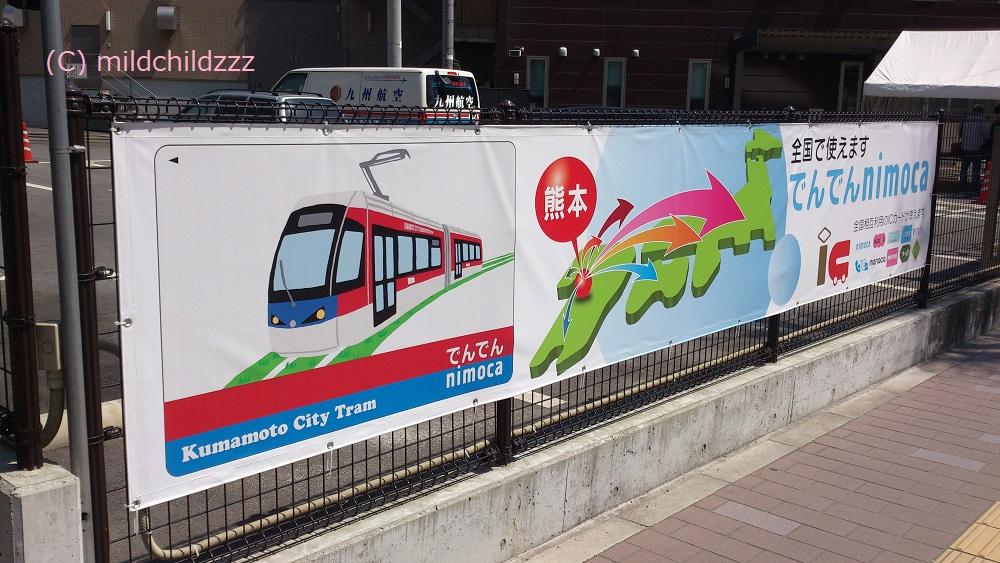 桜咲く熊本中心部とでんでんnimoca運用開始 - 地理・交通系お気楽 ...