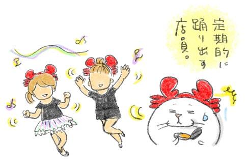 ダンシング