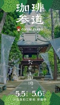 参道Screenshot_20190506-珈琲