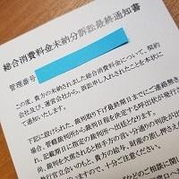 20190727_最終通知書
