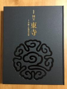 東寺展図録