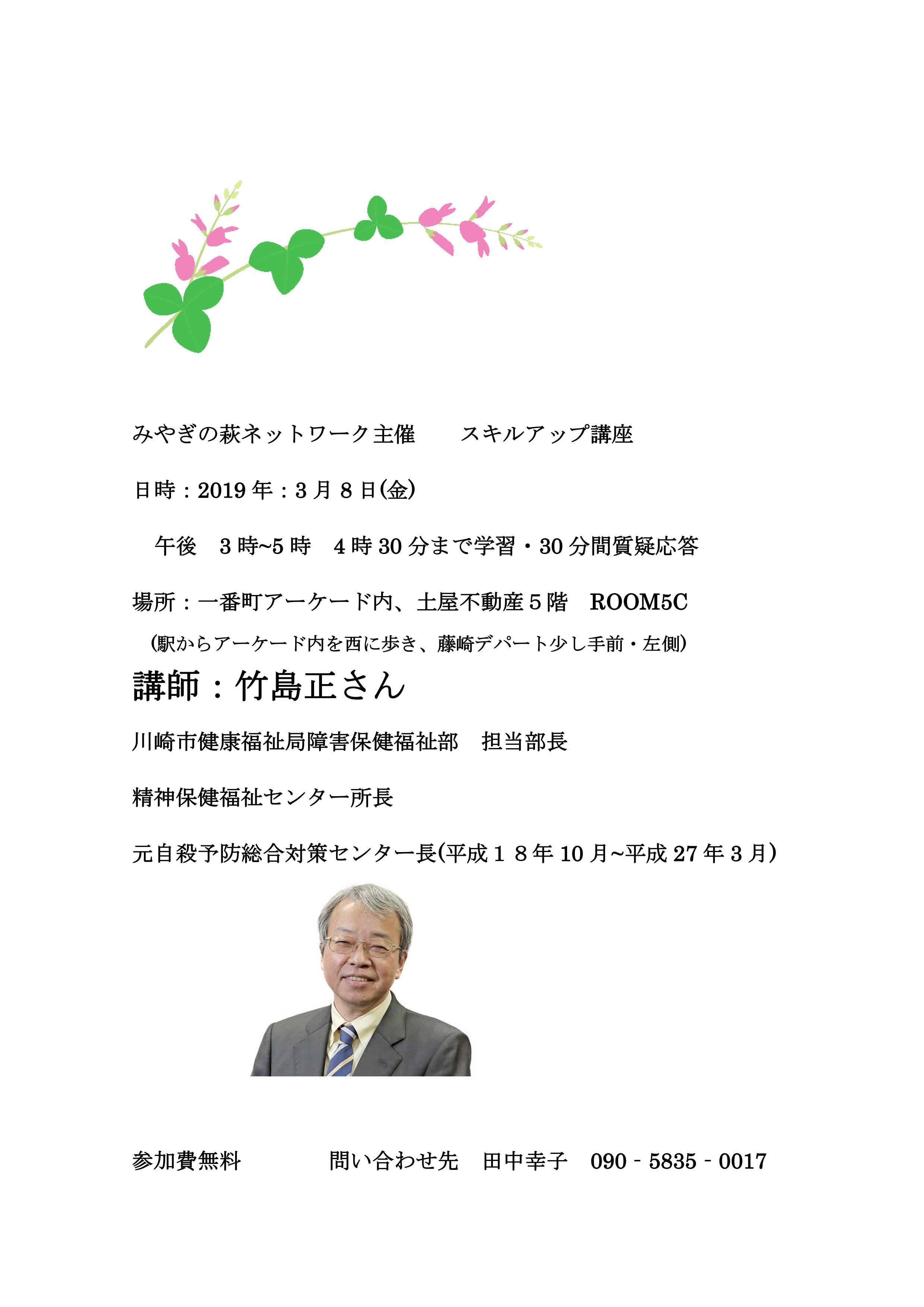【竹島加筆】みやぎの萩ネットワーク県外講師による研修会 (1)_01