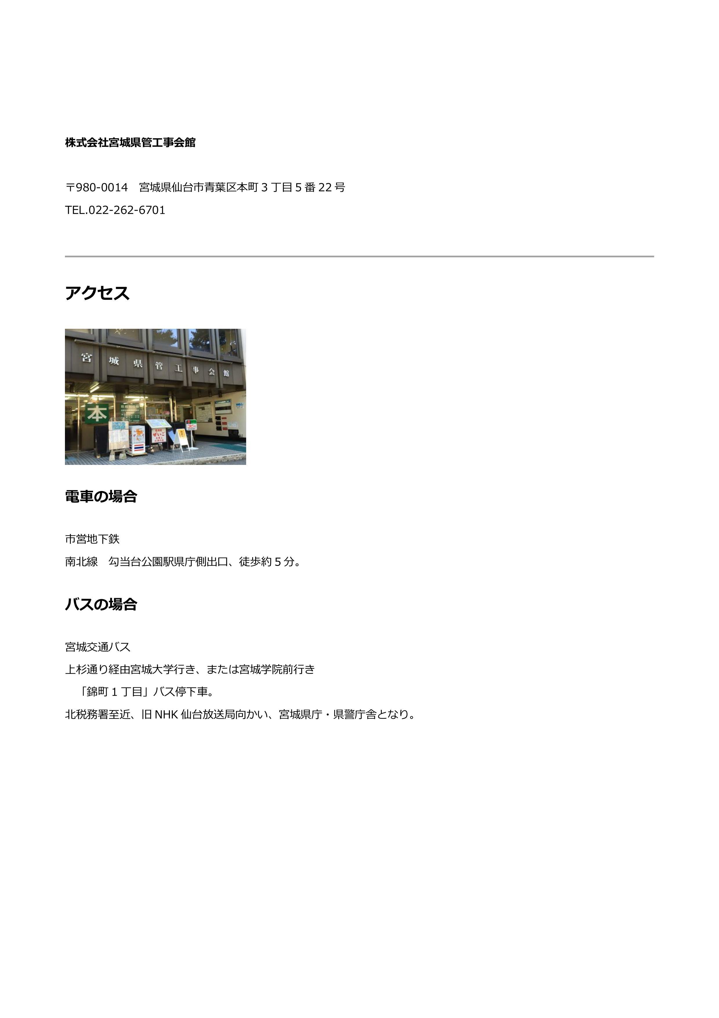 2019年03月28日 震災フォーラム_02