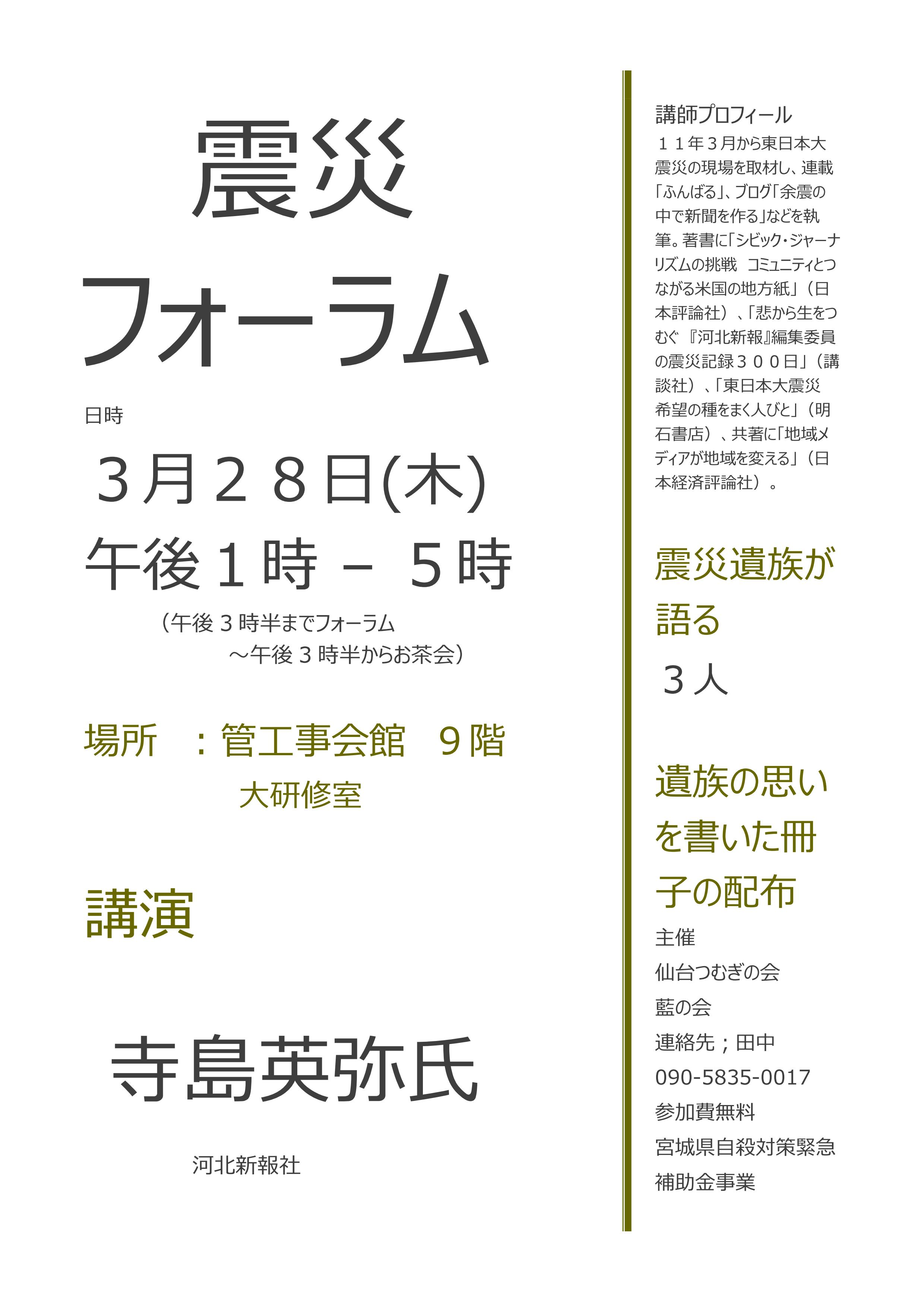 2019年03月28日 震災フォーラム_01