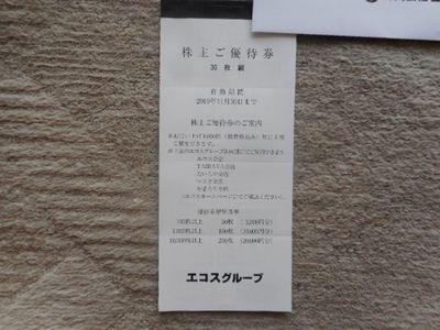 DSCN0819[1]