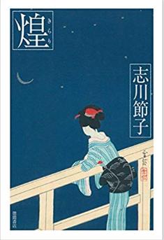 20190125志川節子