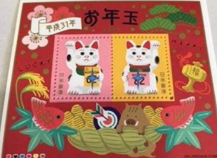 20190130切手