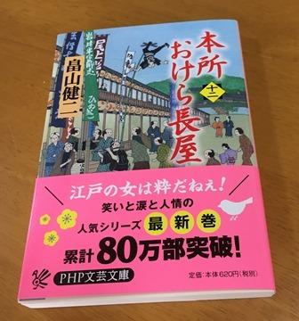 20190209おけら