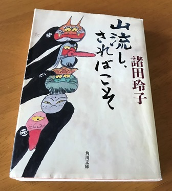 20190316諸田玲子