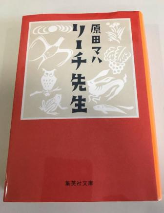 20190901原田マハ