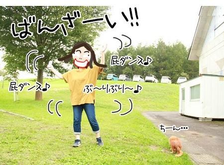 kinako17519.jpg