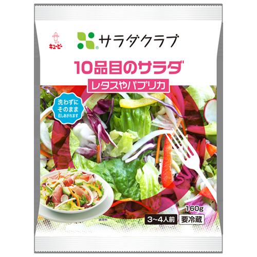 10_lettuce_paprika_01.png