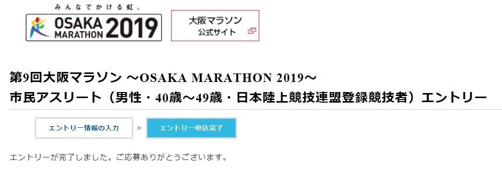 大阪2019エントリー