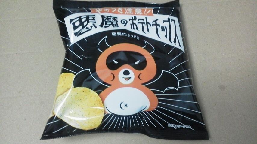 山芳製菓 「悪魔のポテトチップス」