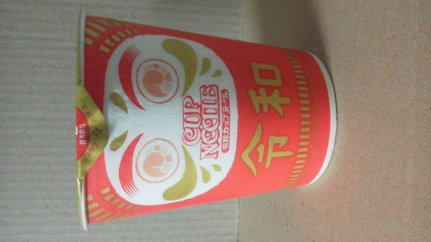 日清食品 「カップヌードル 新元号記念パッケージ」