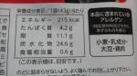 エムティーコーポレーション 「松尾ジンギスカン監修スティックポテト」