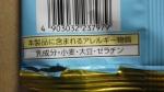 有楽製菓(ユーラク)「ブラックサンダー プリティスタイル 黒くま」