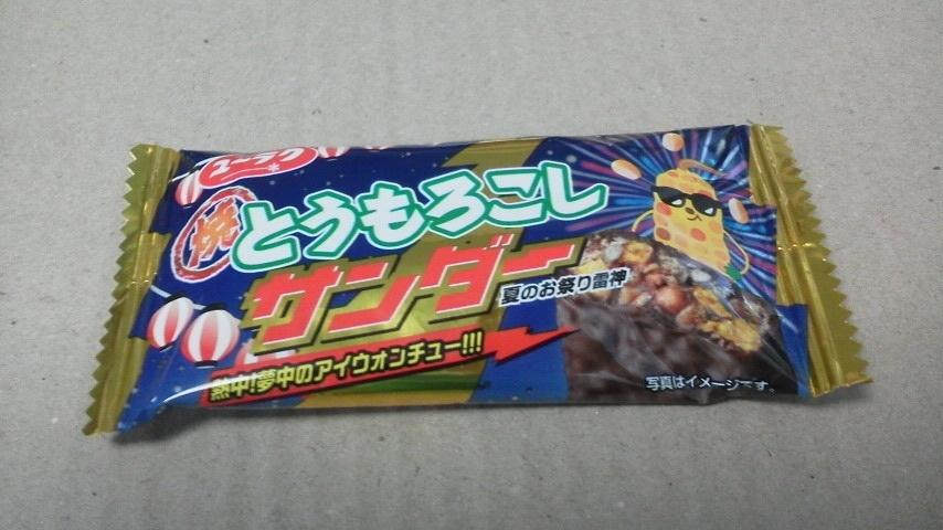 有楽製菓(ユーラク)「焼とうもろこしサンダー」