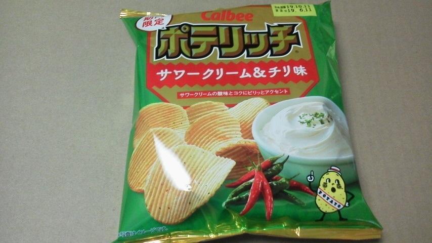 カルビー「ポテリッチ サワークリーム&チリ味」