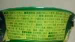 日清食品「日清焼そばU.F.O. 濃い濃いわさび」