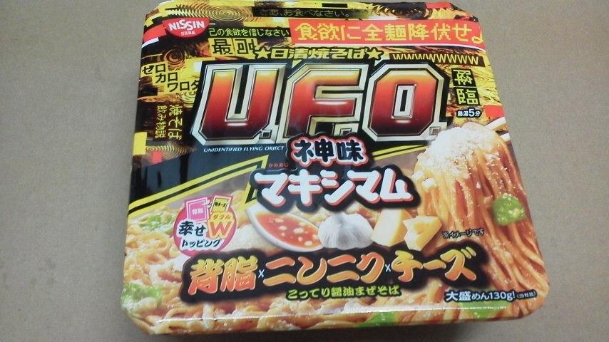 日清食品「日清焼そばU.F.O.神味マキシマム 背脂×ニンニク×チーズ」