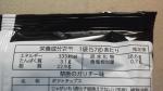 山芳製菓(ヤマヨシ)「禁断のガリチー味」