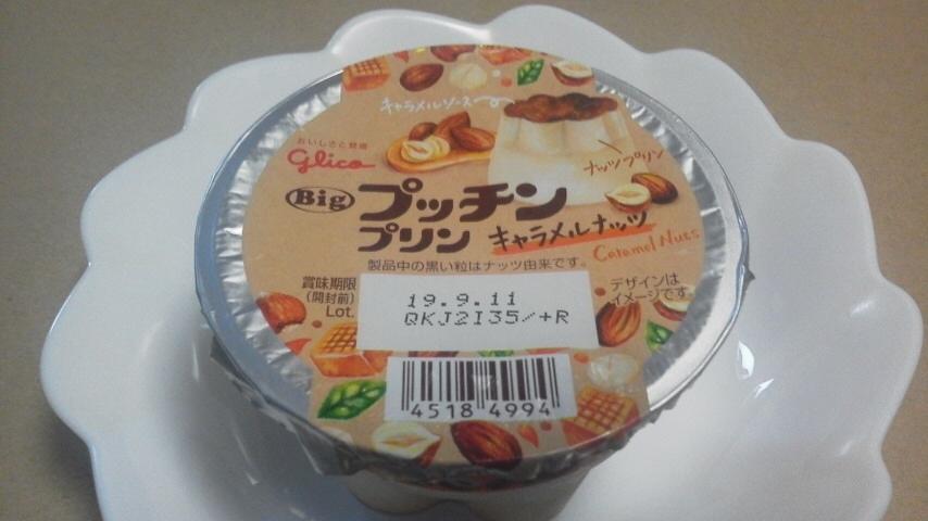 グリコ「Bigプッチンプリン キャラメルナッツ」