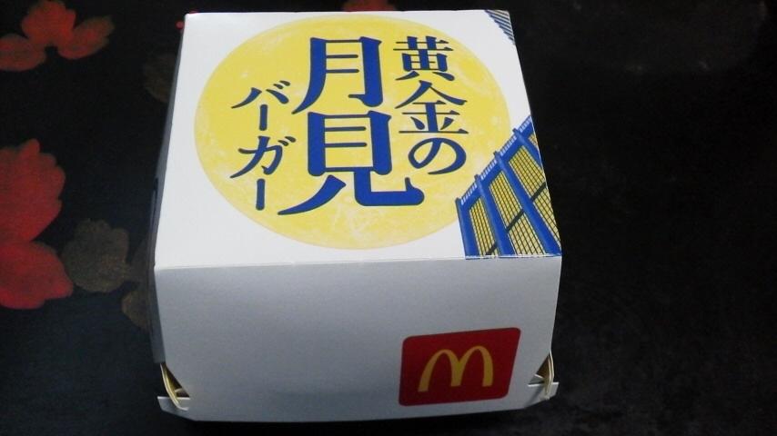 マクドナルド「黄金の月見バーガー」