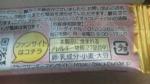 有楽製菓(ユーラク)「ブラックサンダーほうじ茶ラテ」