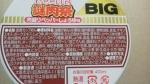 日清食品「カップヌードル ビッグ 謎肉祭」