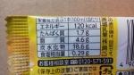 赤城乳業「ガリガリ君リッチたまご焼き味」